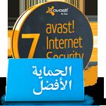 تحميل برنامج افاست Avast Free Antivirus المجاني حماية الفيروسات